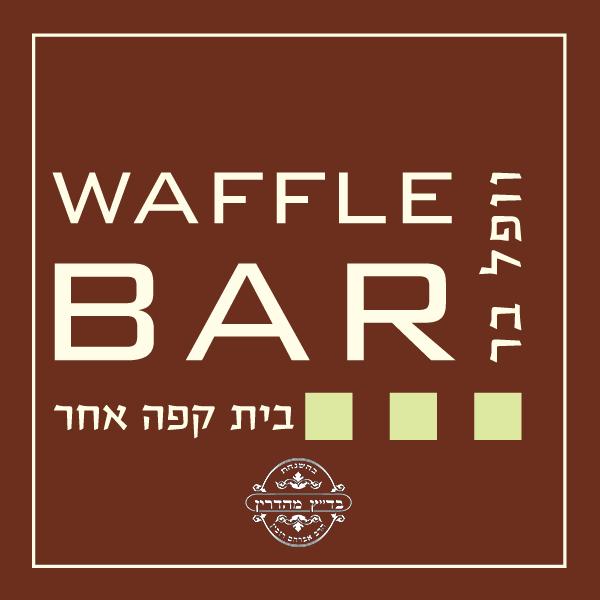 Waffle Bar – Ramat Eshkol
